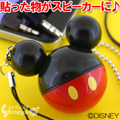 Disney Mickey Magic Speaker