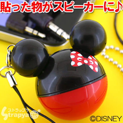 Disney Minnie Magic Speaker